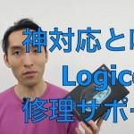 Logicool修理サポート噂の神対応を受けた話 ゲーミングマウスG700s故障!
