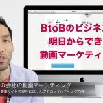 原料卸メーカーのための動画マーケティング