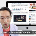 Amazonビデオダイレクトに動画をアップロードするだけで稼げる?
